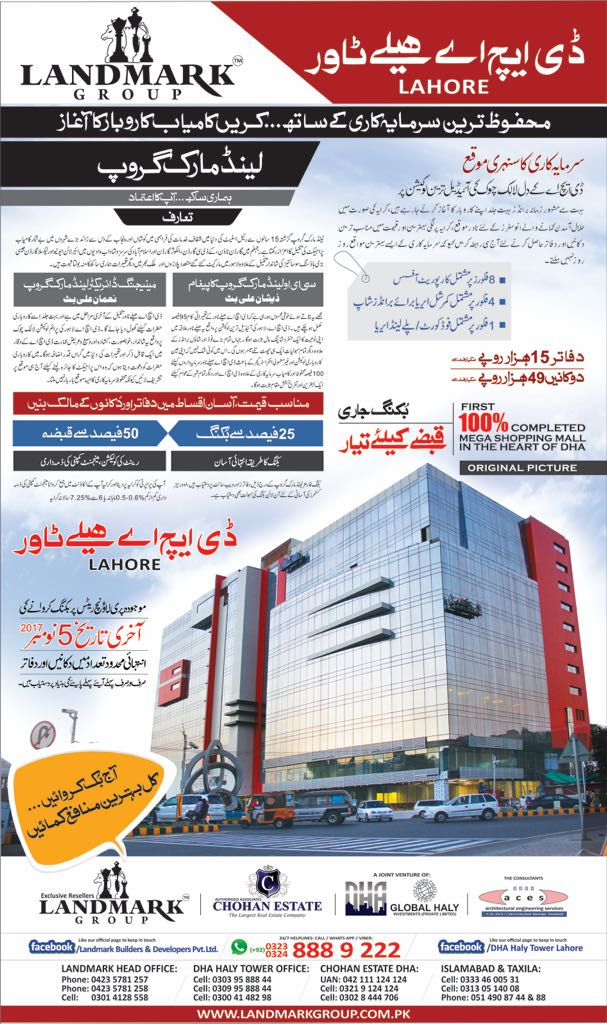 GALLERY-DHA HALY TOWER LAHORE MEDIA LAUNCH – Landmark